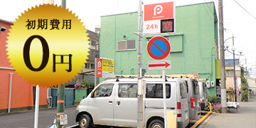 一括借上げ駐車場のよくあるご質問 お金がかかるのでは?